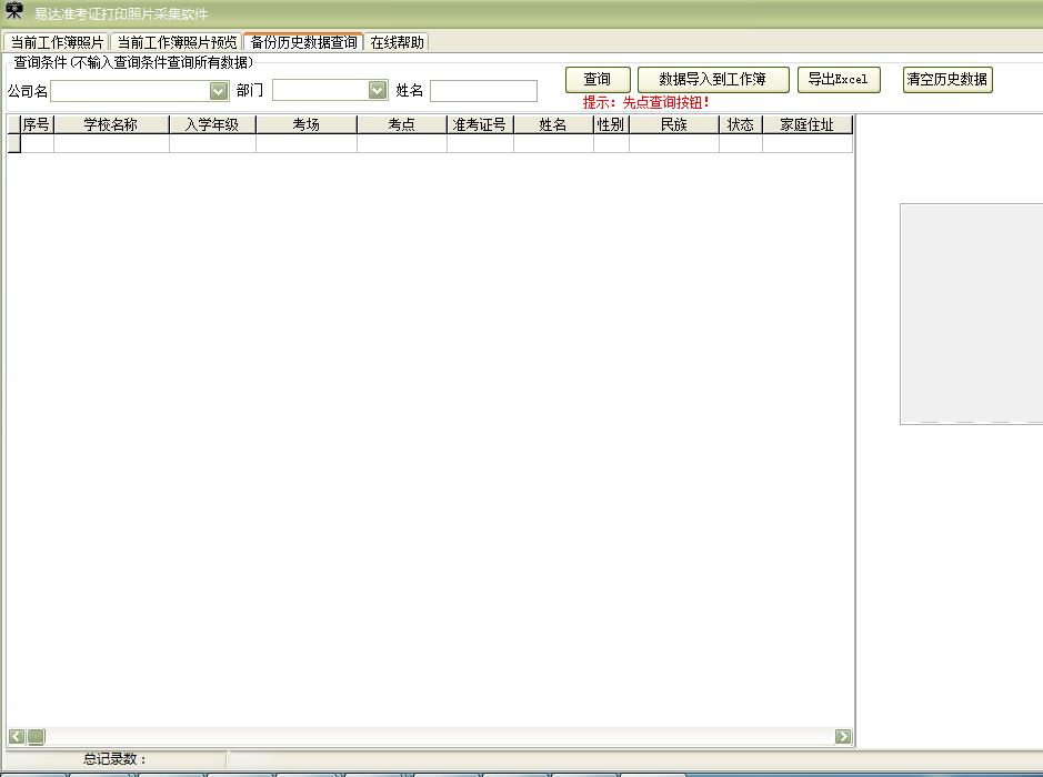 易达准考证打印照片采集软件截图2