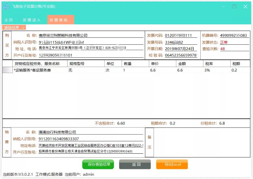 飞鱼电子发票台账(专业版)截图