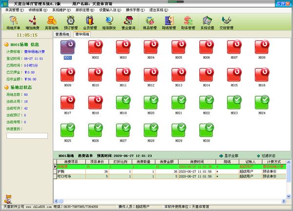 天意台球厅管理系统截图1