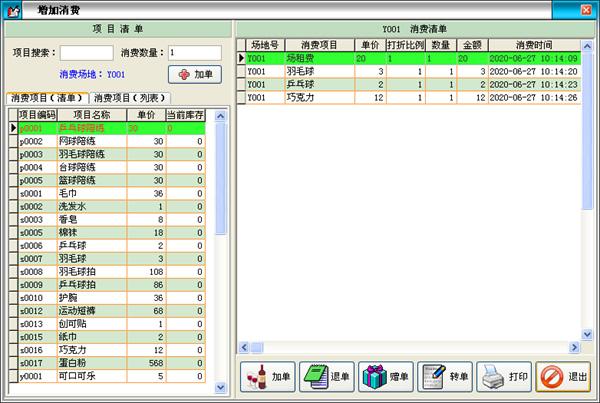 天意台球厅管理系统截图2