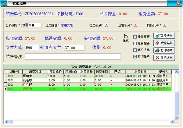 天意台球厅管理系统截图3