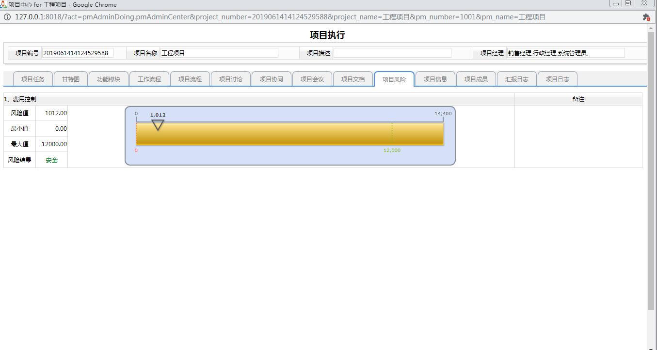 名易MyPM项目管理平台截图1