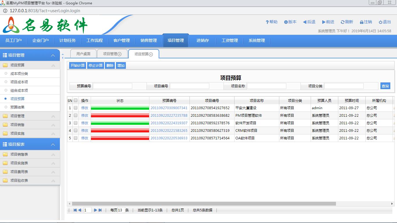 名易MyPM项目管理平台截图5