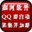 鑫河QQ群自动采集并加群工具