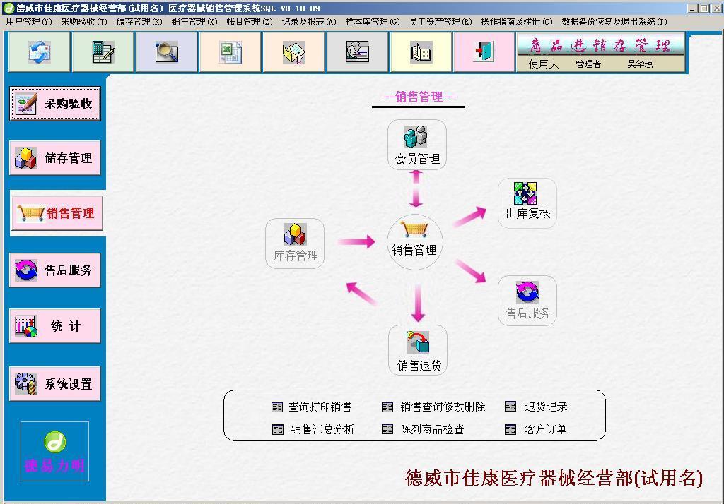 医疗器械销售管理系统(支持医疗器械唯一标识系统)截图1