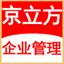京立方业务通(进销存)系统