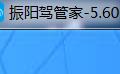 振阳驾校管理系统段首LOGO