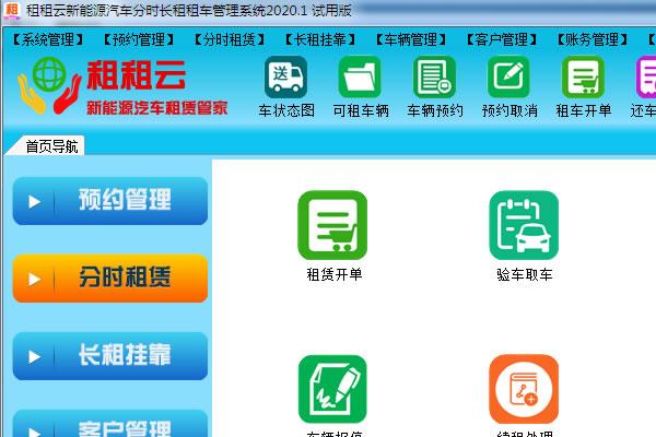 租租云新能源汽车分时长租租车管理系统软件截图1