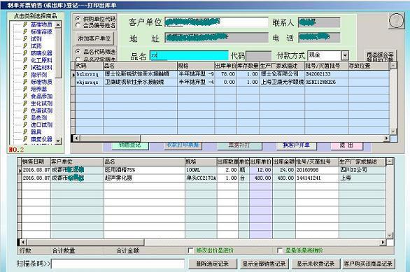 医疗器械销售管理系统(支持医疗器械唯一标识系统)截图3