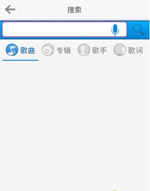 咪咕音乐app截图
