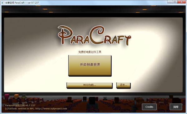 Paracraft创意空间截图
