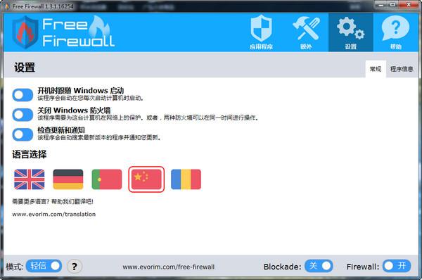 Evorim Free Firewall截图