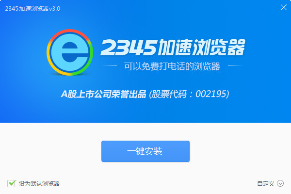 2345加速浏览器截图1