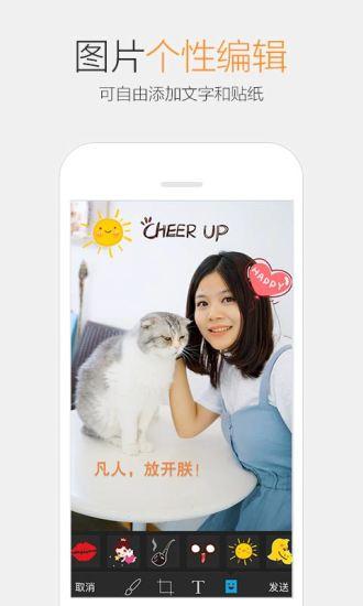 手机QQ截图6