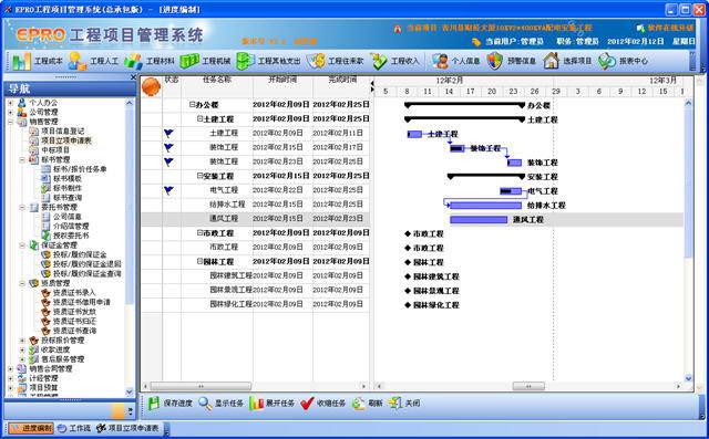 建筑工程项目管理软件 PM总承包版截图2