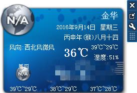 天文气象截图1