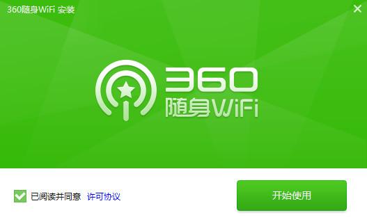 360随身WiFi驱动截图