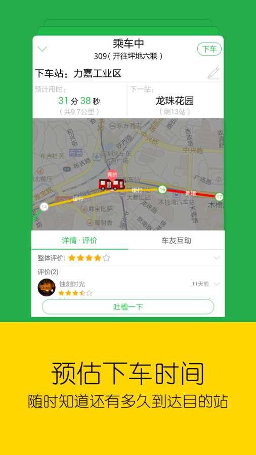 车到哪实时查询app截图