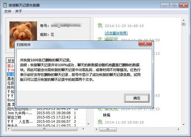 微信聊天记录恢复器截图1