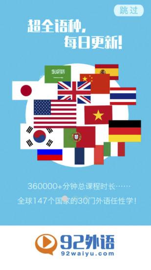 92外语截图