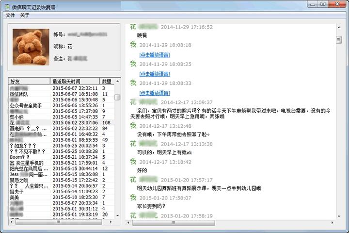 微信聊天记录恢复器截图2