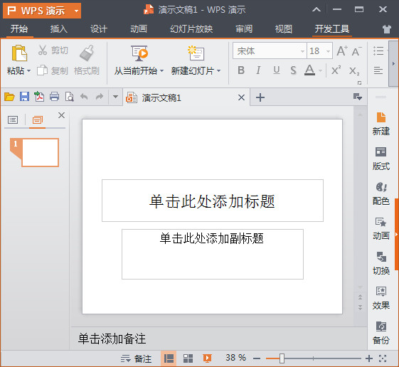 WPS Office截圖1