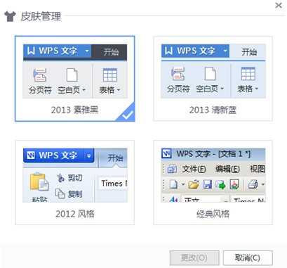 WPS Office截圖4