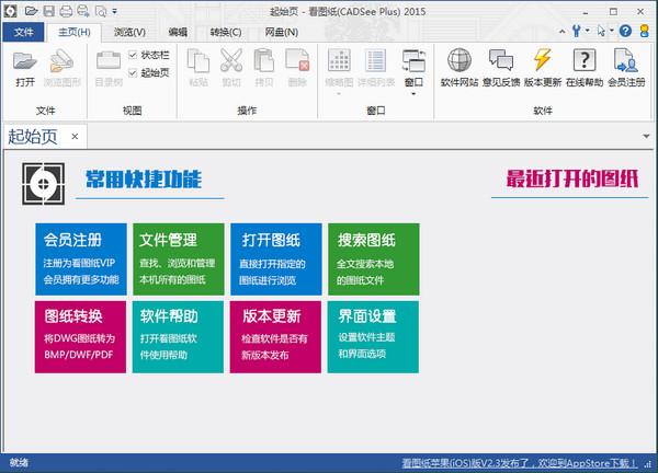 看图纸(DWG文件浏览器) V7.1.0 官方版