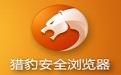 猎豹浏览器(猎豹安全浏览器)