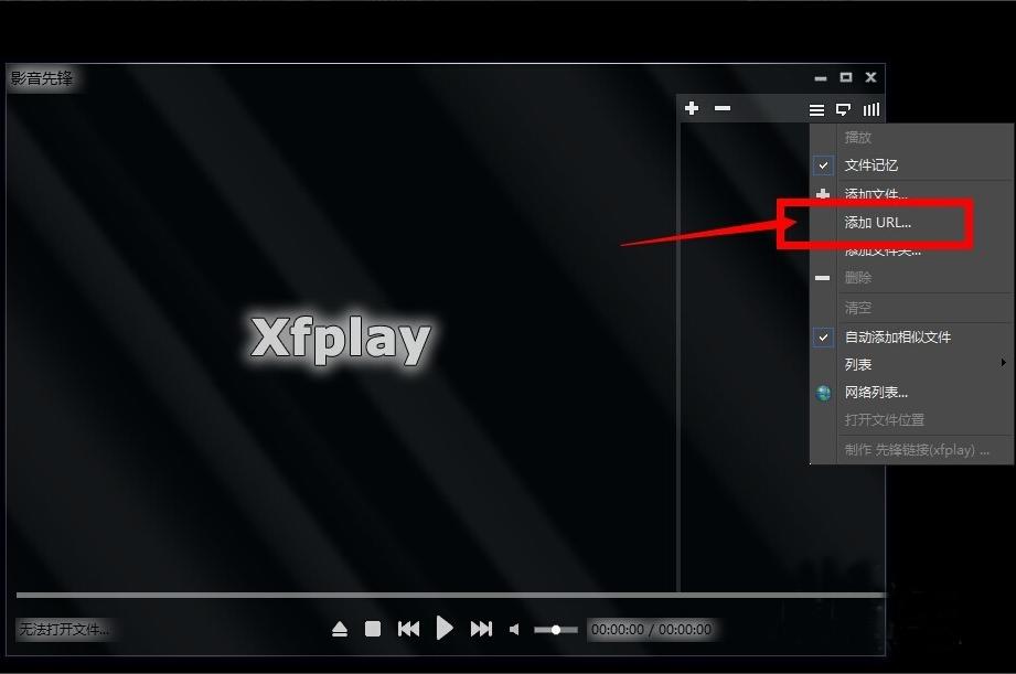 xfplay影音先锋截图2