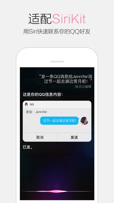 腾讯QQ截图5