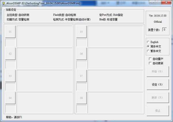 安国u盘测试工具截图1