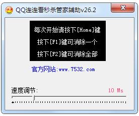 QQ连连看管家辅助截图1