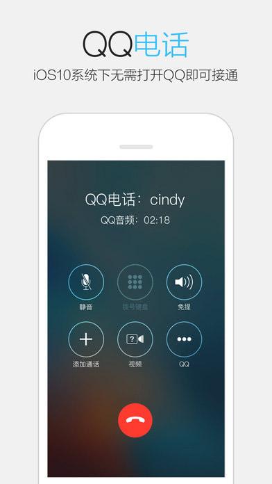 騰訊QQ截圖4