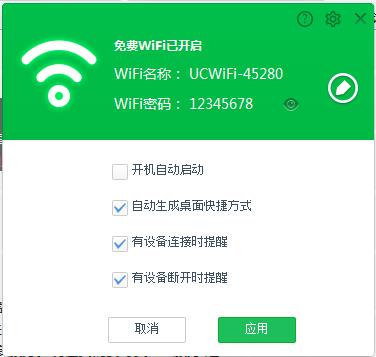 UC免费WiFi截图2