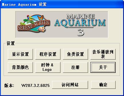热带鱼屏保截图2
