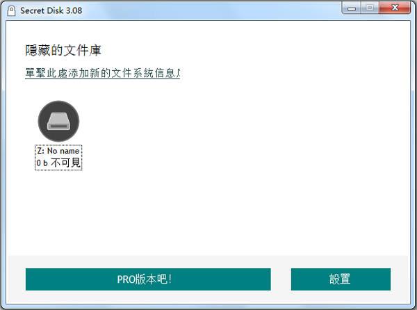 Secret Disk(硬盘加密工具)