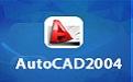 AutoCAD 2004段首LOGO