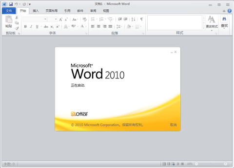 Microsoft Word 2010截图6