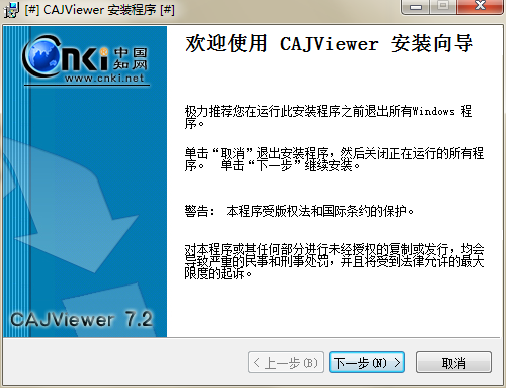 caj阅读器(CAJViewer)截图1