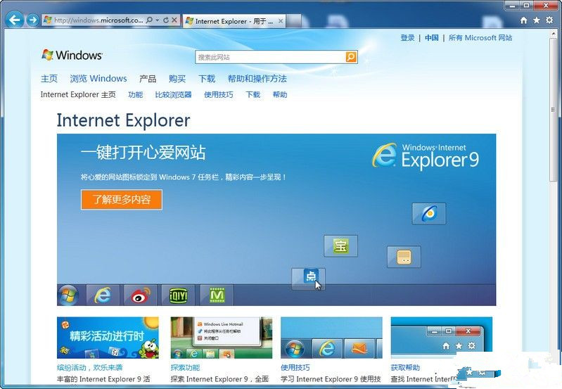 IE9 (Internet explorer 9)截图1