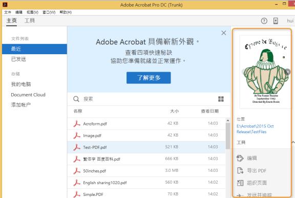Adobe Acrobat DC截图