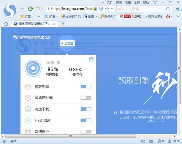 搜狗高速浏览器截图4