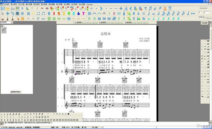 作曲大师音乐梦想家简线吉他四线版