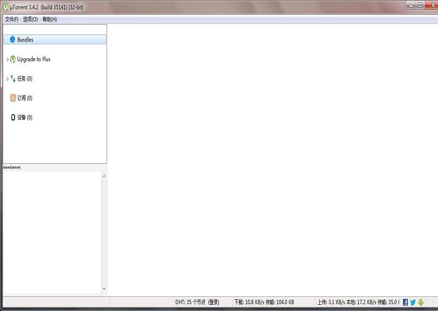 µTorrent截图3