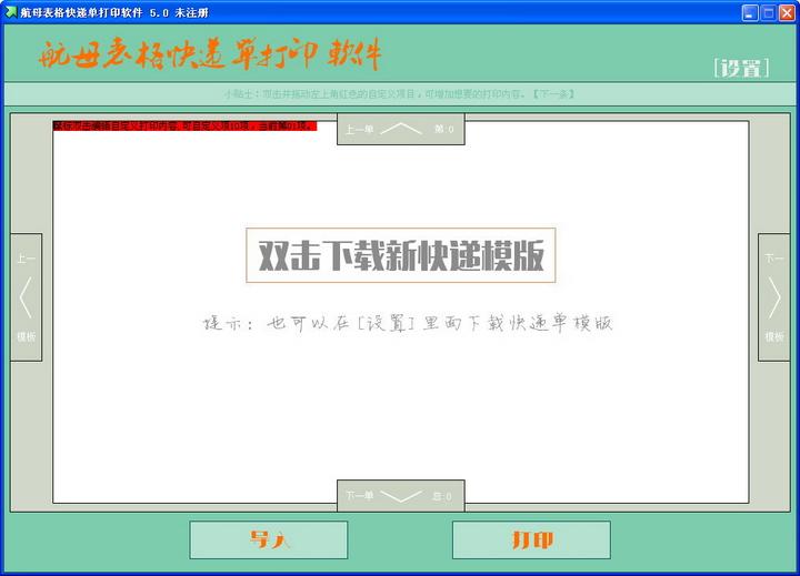 航母表格快递单打印软件截图1