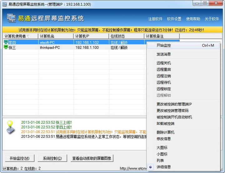 易通远程屏幕监控软件截图1