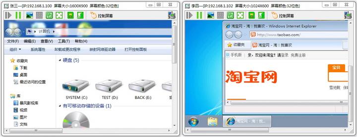 易通远程屏幕监控软件截图2