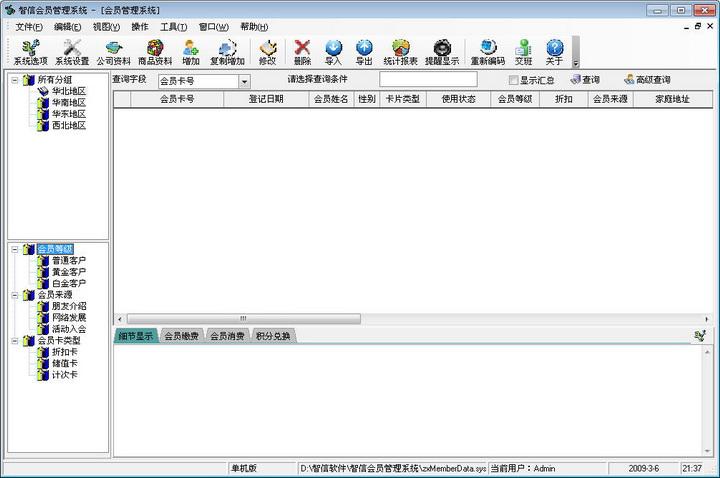 智信会员管理软件截图1