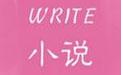 手机写小说段首LOGO